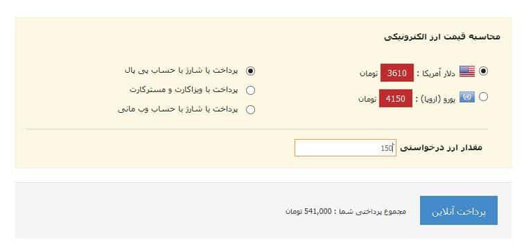 3 - خدمات پرداخت ارزی
