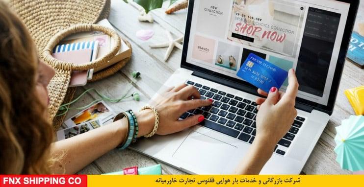13 - خرید از سایت های خارجی