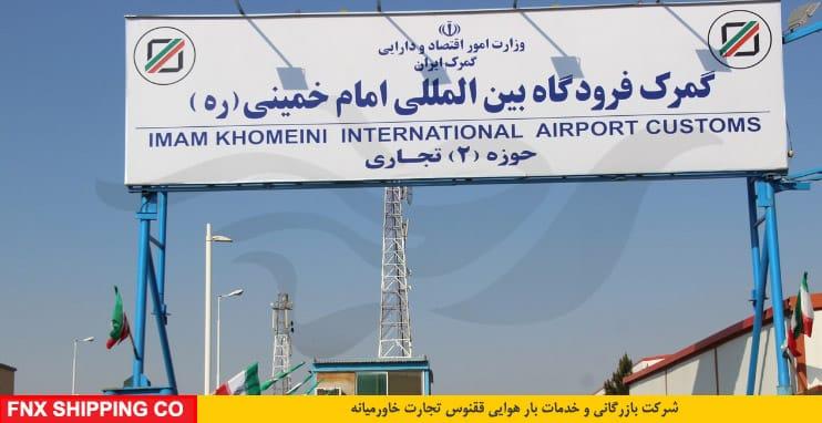16 - ترخیص از فرودگاه امام خمینی