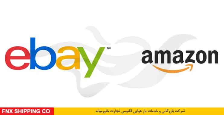 27 - خرید از ebay,خرید از amazon,خرید از ایبی ,خرید از آمازون,خرید از امازون,خرید اینترنتی