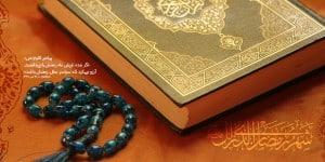 شرایط حمل بار هوایی به مناسبت فرا رسیدن ماه مبارک رمضان ( اطلاعیه شرکتی )