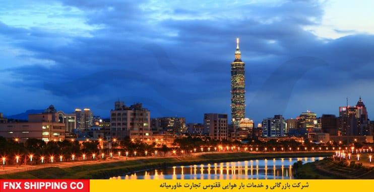 234432 - صادرات هوایی به تایوان (پست هوایی به تایوان )