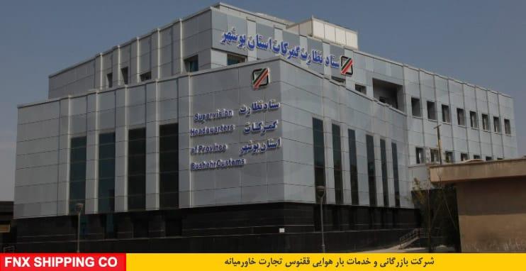 2664 - ترخیص کالا از گمرگ بوشهر