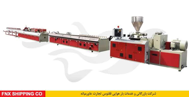 335 - خرید و واردات خط تولید پروفيل UPVC