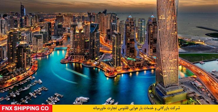 345 - صادرات هوایی به امارات (پست هوایی به دبی)