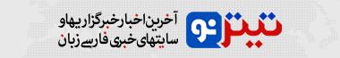 اخبار تراز خبرگزاری اقتصاد ایران بازارمالی fatf