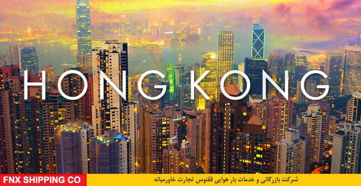 56 - حمل از آمریکا به هنگ کنگ