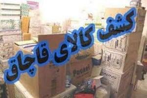 واردات قاچاقی ۱.۵ میلیارد کالای ممنوعه