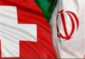 دیدار آتی مقامات ایران و سوئیس برای برداشتن موانع مبادلات بانکی