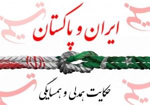 موافقتنامه تجارت آزاد ایران و پاکستان به زودی نهایی میشود