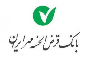 بانک قرض الحسنه مهر ایران نقش بسزایی در استقرار بانکداری اسلامی دارد