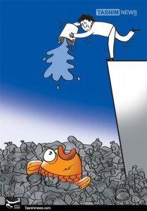 کاریکاتور: معضل کم آبی را جدی بگیرم!