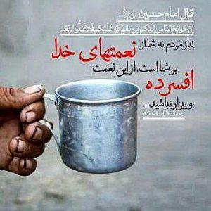 اگر داشتیم و قرض ندادیم بهشت بر ما حرام می شود!؟