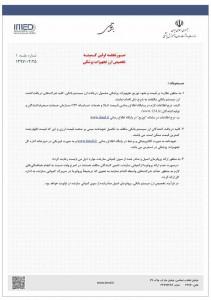 مصوبات اولین کمیته تخصیص ارز تجهیزات پزشکی