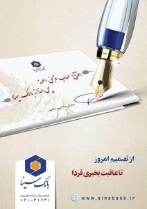 برندگان دومین جشنواره قرض الحسنه پس انداز بانک سینا مشخص شدند