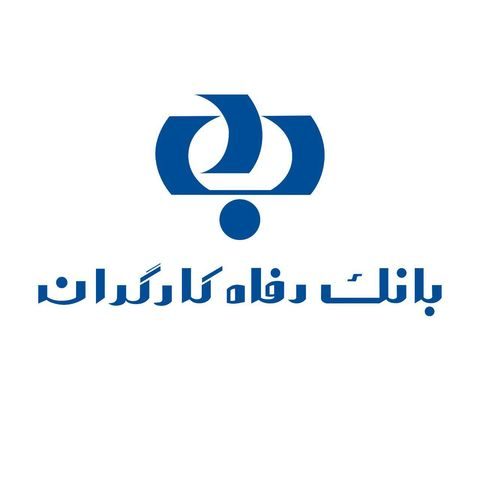 49133 - مشارکت کارکنان بانک رفاه در تامین لوازم التحریر مدرسه سر پل ذهاب