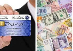 اسامی سوء استفادهکنندگان از کارت بازرگانی در برگ مالیاتی درج میشود + سند – اخبار تسنیم