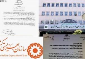 افزایش حقوق کارمندان ۲ دستگاه دولتی مجدد به جریان افتاد +سند – اخبار تسنیم