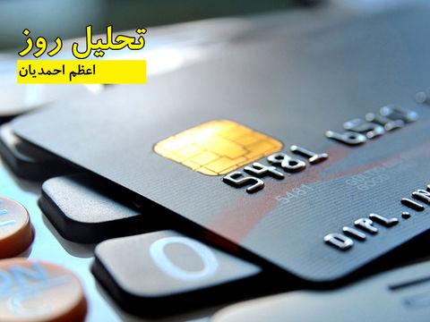 56294 - کارت اعتباری و تدابیر کمیته بال