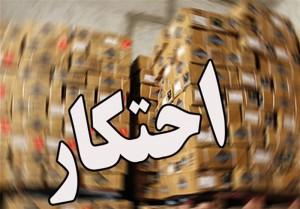شیوه نامه اجرایی تشدید مبارزه با احتکار ابلاغ شد- اخبار اقتصادی – اخبار تسنیم