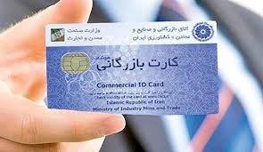 امکان ثبت سفارش کالا در استانها با کارت بازرگانی تهران