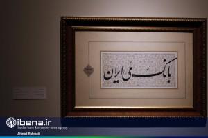 تجمیع ۱۲ اداره کل در ساختمان جدید ادارات مرکزی بانک ملّی ایران