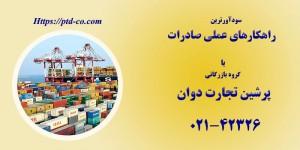 سودآورترین راهکارهای عملی صادرات و نحوه صادرات کالا از ایران به چه صورت است؟