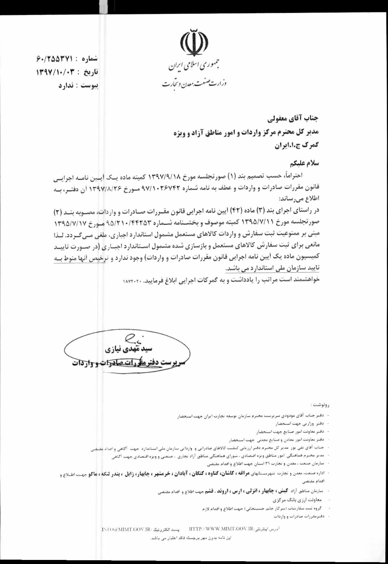 3028356 - اصلاحیه مصوبه هیات وزیران درباره ترخیص خودروهای وارداتی ابلاغ شد