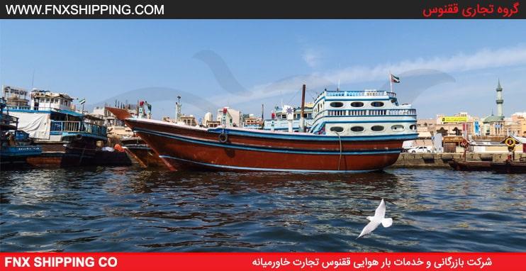 467567 - تحویل کالا به لنج در دبی و شارجه