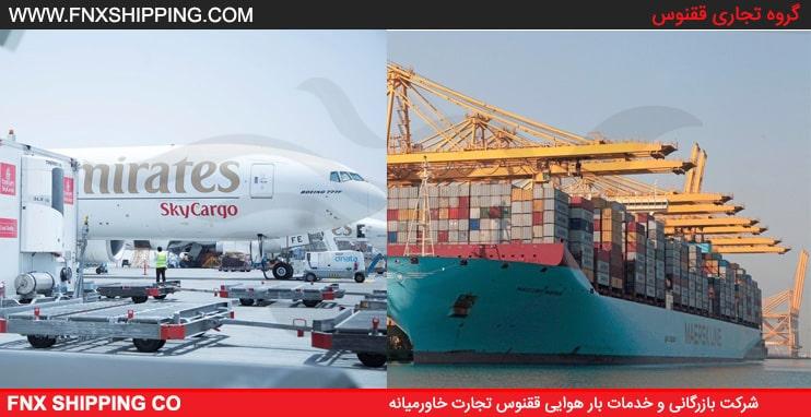 57457 - سرویس حمل هوایی , دریایی درب به درب از چین به دبی (DDP)