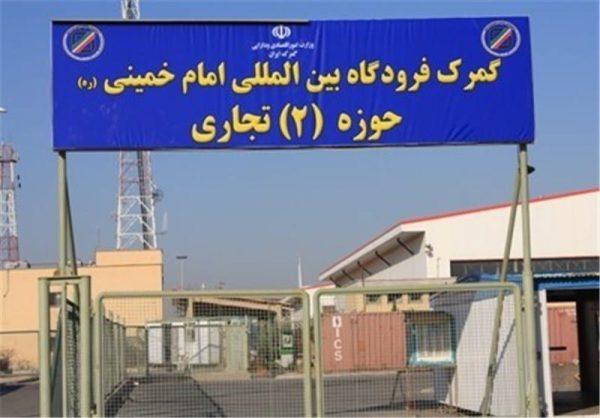 ترخیص کالا از گمرک فرودگاه امام خمینی به چه صورت است ؟
