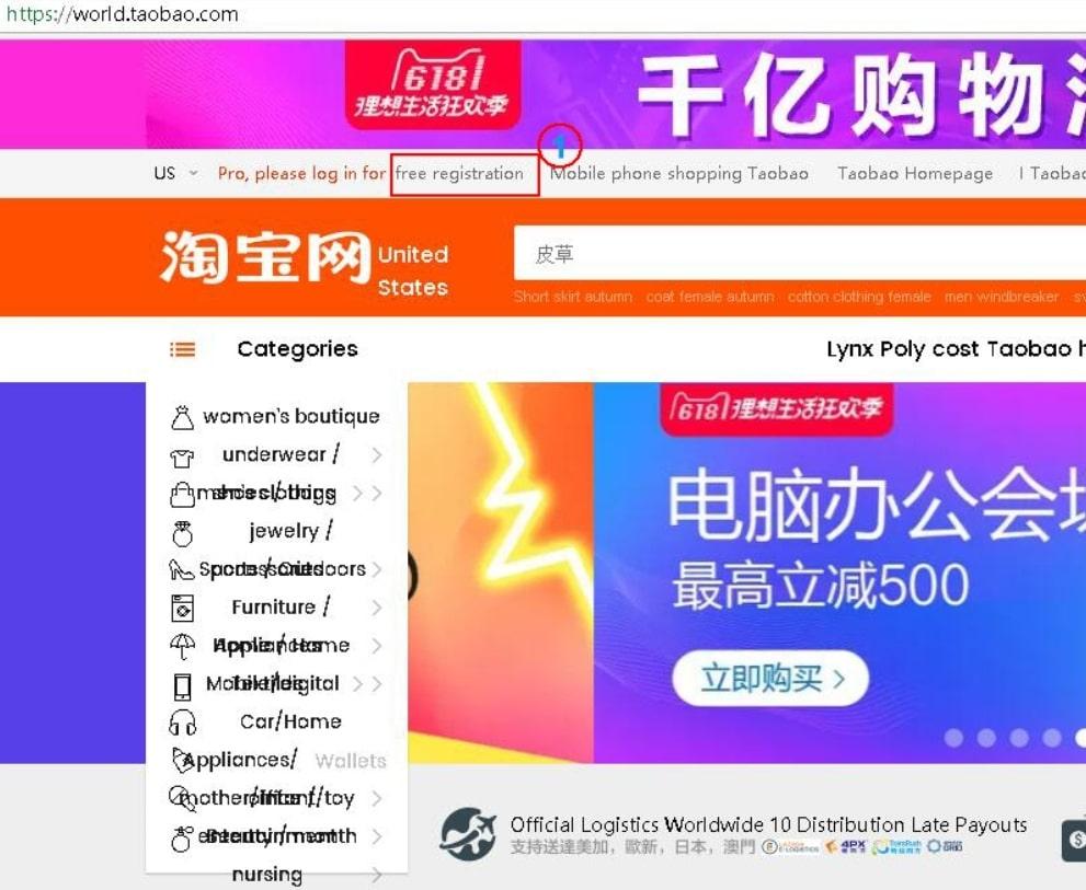 باز کردن حساب کاربری Taobao