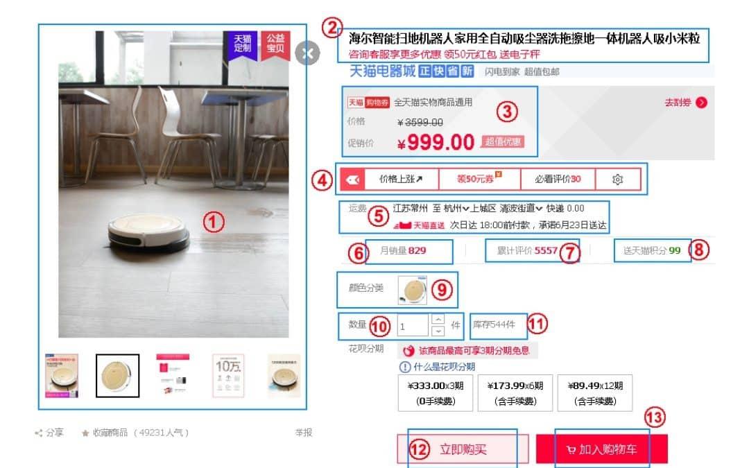 Taobao و Tmall