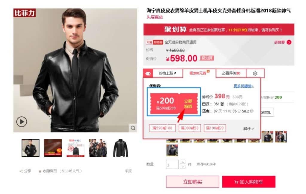 کوپن Taobao و Tmall