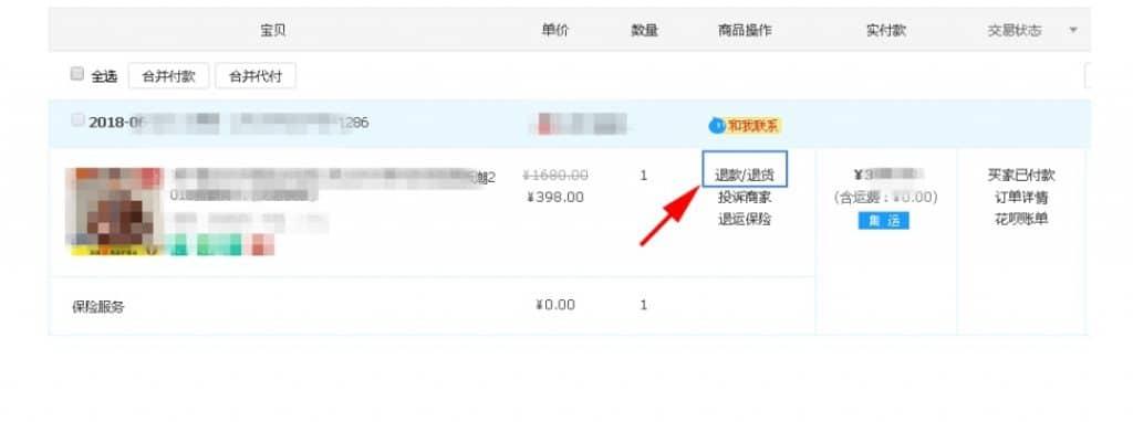 مرجوع کردن در Taobao و Tmall