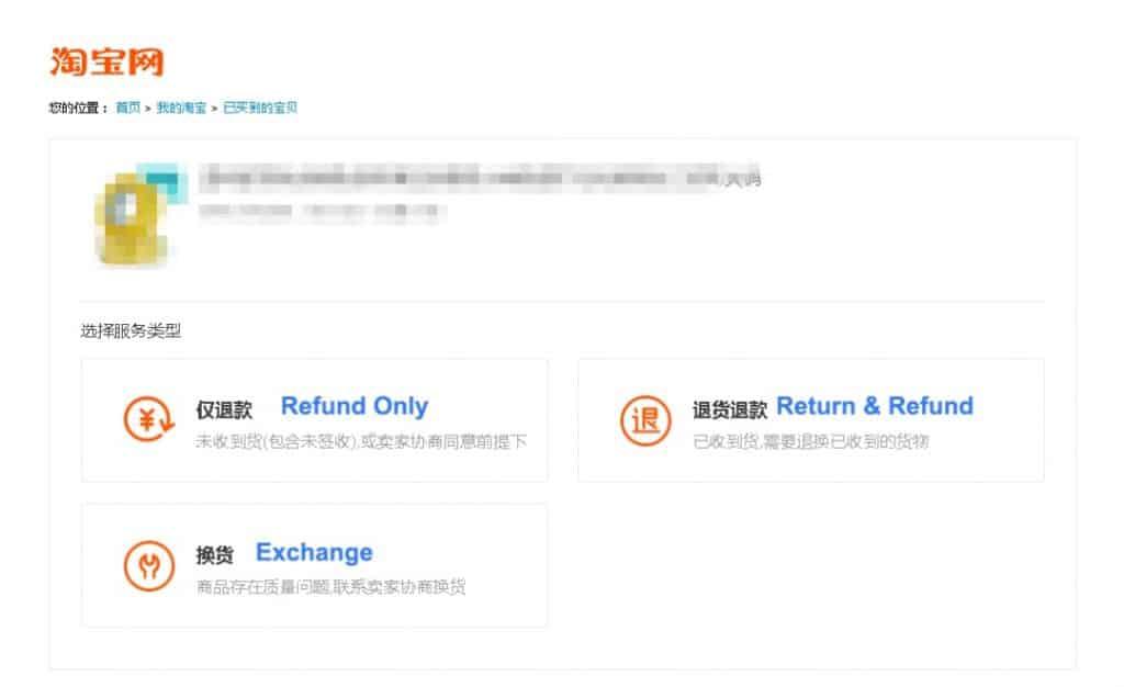 Tmall و Taobao