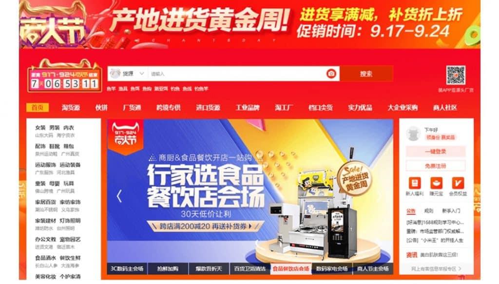 وب سایت عمده فروشی 1688.com