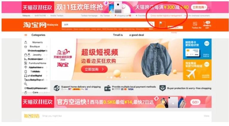 سایت تائوبائو چین