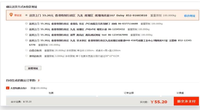 تایید آدرس و پرداخت در سایت تائوبائو